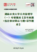 2020年湖南农业大学公共管理学(一)考研题库【历年真题+指定教材课后习题+章节题库】