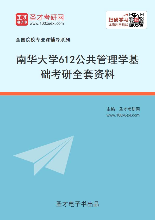 2020年南华大学612公共管理学基础考研全套资料