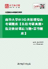 2021年南华大学813公共管理综合考研题库【名校考研真题+指定教材课后习题+章节题库】