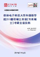 2021年桂林电子科技大学外国语学院211翻译硕士英语[专业硕士]考研全套资料