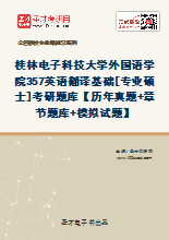 2021年桂林电子科技大学外国语学院357英语翻译基础[专业硕士]考研题库【历年真题+章节题库+模拟试题】