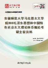 2020年安徽师范大学马克思主义学院808毛泽东思想和中国特色社会主义理论体系概论考研全套资料
