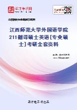 2021年江西师范大学外国语学院211翻译硕士英语[专业硕士]考研全套资料