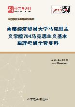 2020年首都经济贸易大学马克思主义学院704马克思主义基本原理考研全套资料
