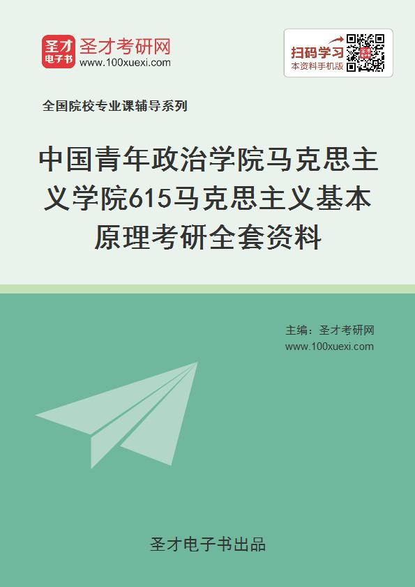 2020年中国青年政治学院马克思主义学院615马克思主义基本原理考研全套资料