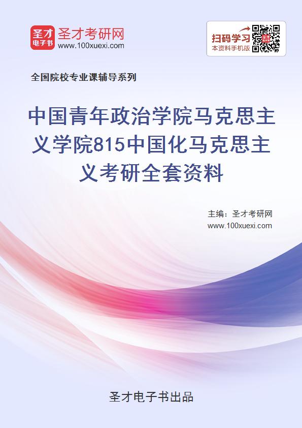 2020年中国青年政治学院马克思主义学院815中国化马克思主义考研全套资料