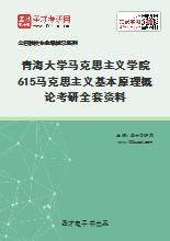 2021年青海大学马克思主义学院615马克思主义基本原理概论考研全套资料