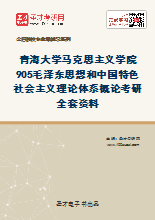 2021年青海大学马克思主义学院905毛泽东思想和中国特色社会主义理论体系概论考研全套资料