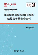 2020年北京师范大学703教育学基础综合考研全套资料
