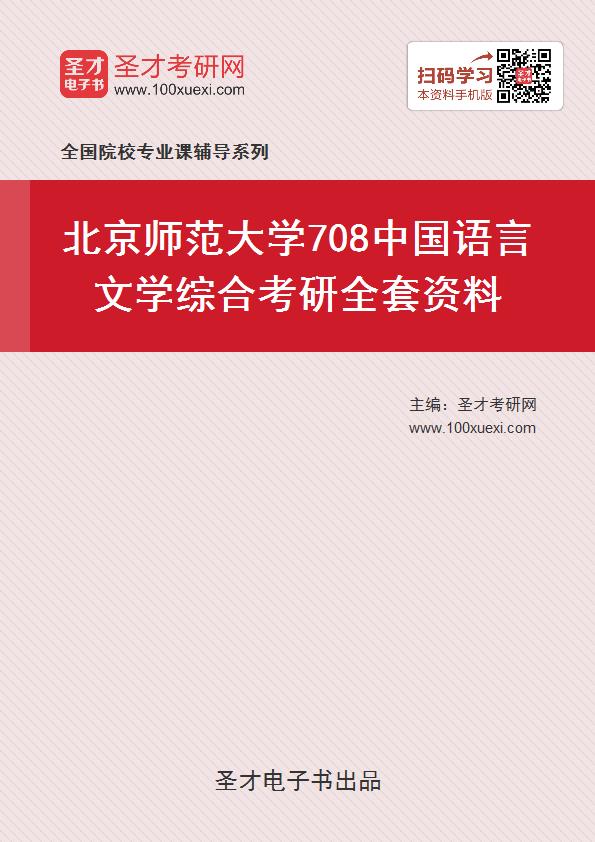 2020年北京师范大学708中国语言文学综合考研全套资料