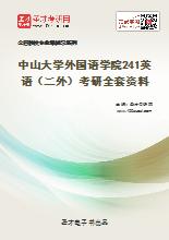 2020年中山大学外国语学院241英语(二外)考研全套资料