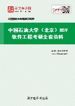2020年中国石油大学(北京)859软件工程考研全套资料