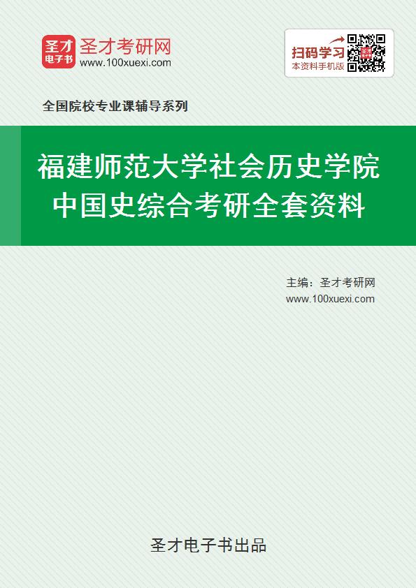 2021年福建师范大学社会历史学院中国史综合考研全套资料