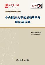 2021年中央财经大学802管理学考研全套资料