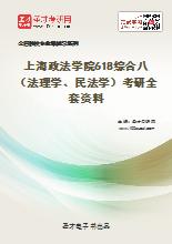 2021年上海政法学院618综合八(法理学、民法学)考研全套资料
