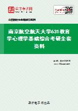 2021年南京航空航天大学631教育学心理学基础综合考研全套资料