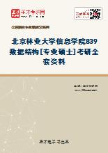 2021年北京林业大学信息学院839数据结构[专业硕士]考研全套资料