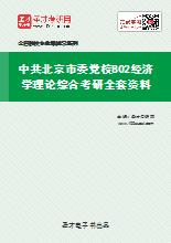 2021年中共北京市委党校802经济学理论综合考研全套资料