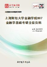 2021年上海财经大学金融学院807金融学基础考研全套资料