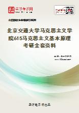 2021年北京交通大学马克思主义学院615马克思主义基本原理考研全套资料