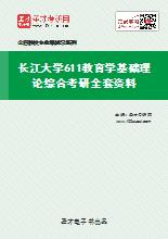 2021年长江大学611教育学基础理论综合考研全套资料