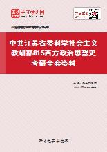 2021年中共江苏省委科学社会主义教研部815西方政治思想史考研全套资料