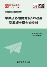 2021年中共江苏省委党校613政治学原理考研全套资料
