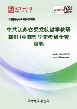 2021年中共江苏省委党校哲学教研部811中西哲学史考研全套资料