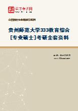 2021年贵州师范大学333教育综合[专业硕士]考研全套资料