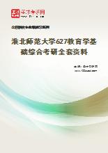 2020年淮北师范大学627教育学基础综合考研全套资料