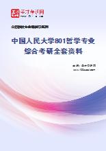 2021年中国人民大学801哲学专业综合考研全套资料