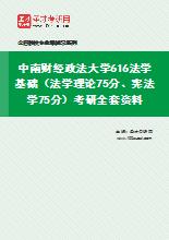 2021年中南财经政法大学616法学基础(法学理论75分、宪法学75分)考研全套资料