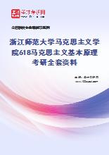 2021年浙江师范大学马克思主义学院618马克思主义基本原理考研全套资料