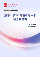 2021年清华大学251英语单考一考研全套资料