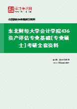 2021年东北财经大学会计学院436资产评估专业基础[专业硕士]考研全套资料