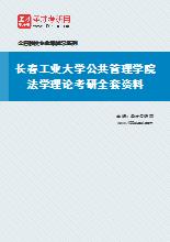 2021年长春工业大学公共管理学院法学理论考研全套资料