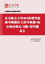 2021年北京联合大学804管理学基础考研题库【名校考研真题+指定教材课后习题+章节题库】