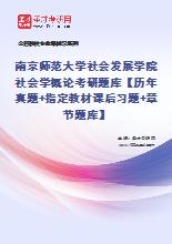 2021年南京师范大学社会发展学院社会学概论考研题库【历年真题+指定教材课后习题+章节题库】