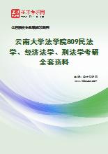 2021年云南大学法学院809民法学、经济法学、刑法学考研全套资料