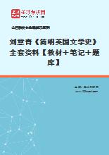 刘意青《简明英国文学史》全套资料【教材+笔记+题库】