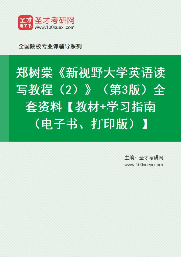 郑树棠《新视野大学英语读写教程(2)》(第3版)全套资料【教材+学习指南】