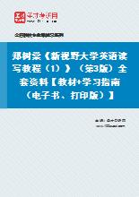 郑树棠《新视野大学英语读写教程(1)》(第3版)全套资料【教材+学习指南】