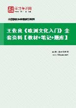 王佐良《欧洲文化入门》全套资料【教材+笔记+题库】