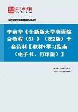 李荫华《全新版大学英语综合教程(5)》(第2版)全套资料【教材+学习指南】