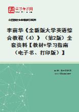 李荫华《全新版大学英语综合教程(4)》(第2版)全套资料【教材+学习指南(电子书、打印版)】