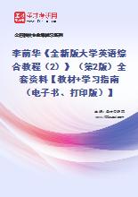 李荫华《全新版大学英语综合教程(2)》(第2版)全套资料【教材+学习指南(电子书、打印版)】
