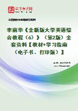 李荫华《全新版大学英语综合教程(6)》(第2版)全套资料【教材+学习指南】