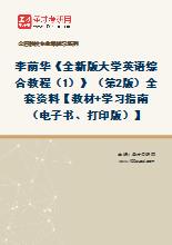 李荫华《全新版大学英语综合教程(1)》(第2版)全套资料【教材+学习指南】