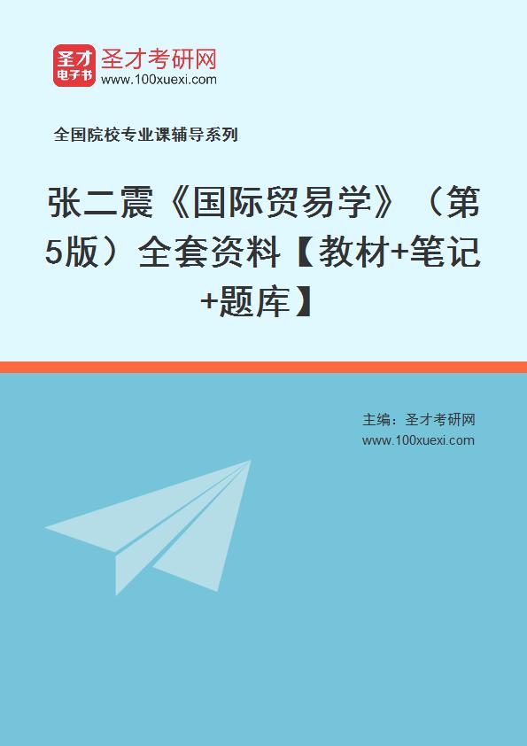 张二震《国际贸易学》(第5版)全套资料【教材+笔记+题库】