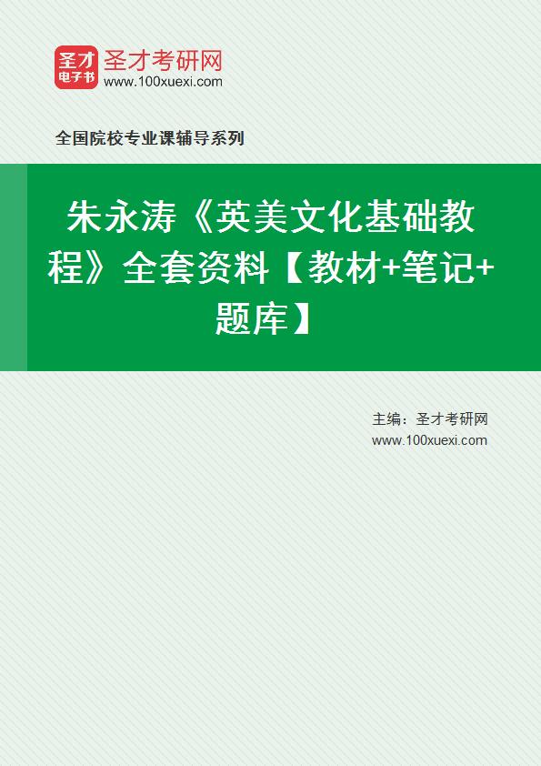 朱永涛《英美文化基础教程》全套资料【教材+笔记+题库】